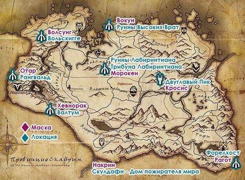 Где найти маски драконьих жрецов в Skyrim - показать на карте