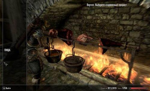 Коды на предметы на Скайрим