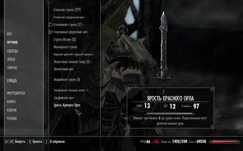 Где найти меч Красного Орла в Скайрим