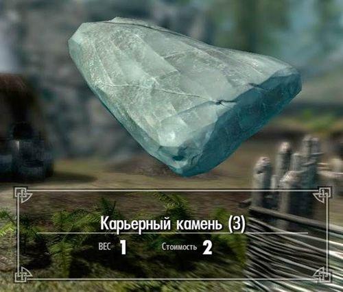Где в Скайриме найти карьерный камень